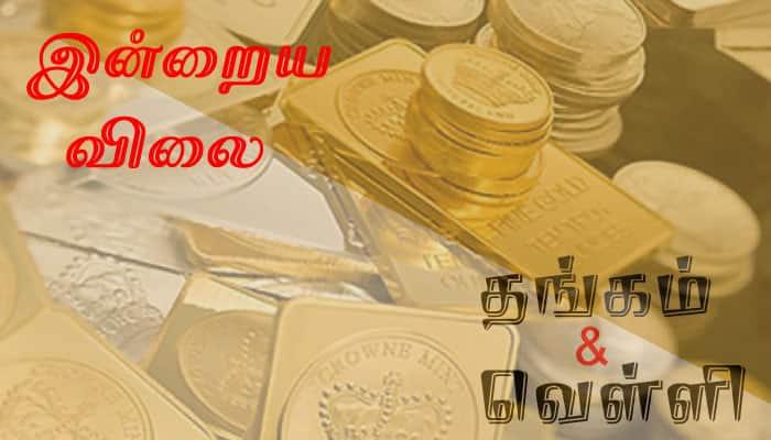 14-06-2018: இன்றைய தங்கம், வெள்ளி விலை நிலவரம்!!