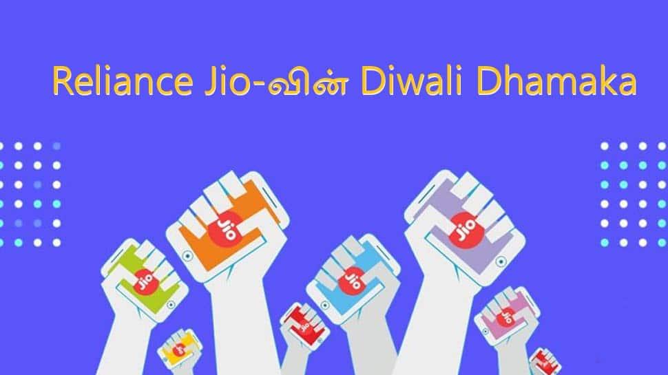 Reliance Jio-வின் Diwali Dhamaka; அசர வைக்கும் 8 offer!