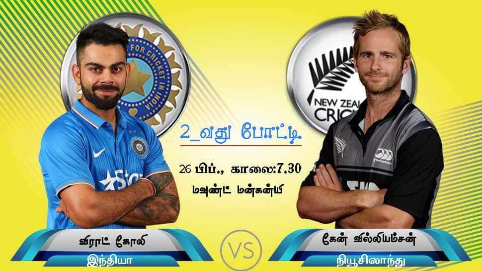 இந்தியா vs நியூசிலாந்து: 2வது ஒருநாள் போட்டி; தொடருமா வெற்றி? ஒரு அலசல்
