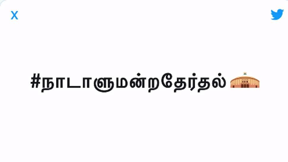 மக்களவை தேர்தலுக்காக 12 மொழிகளில் emoji வெளியிட்ட twitter!
