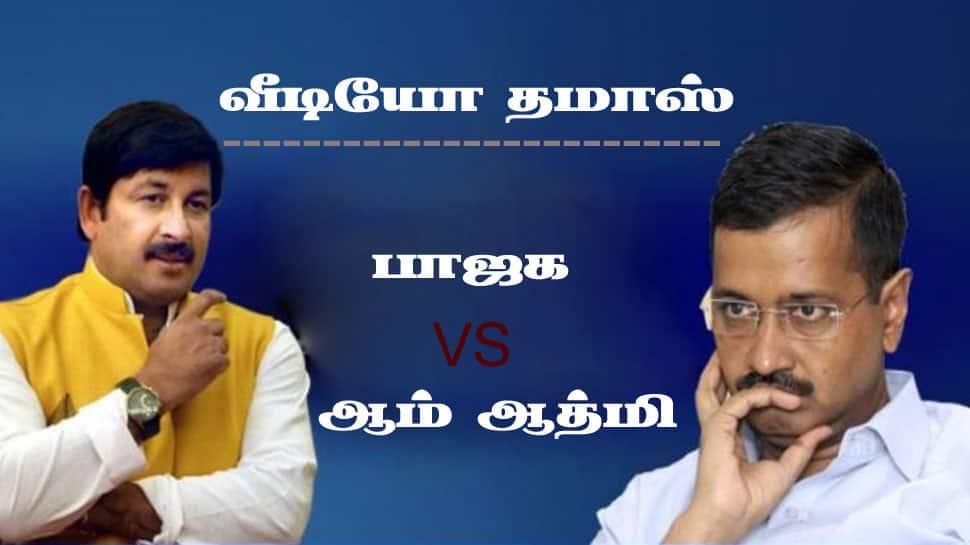டெல்லி சட்டமன்றத் தேர்தல்: பாஜக vs ஆம் ஆத்மி இடையே வெடித்த வீடியோ போர்