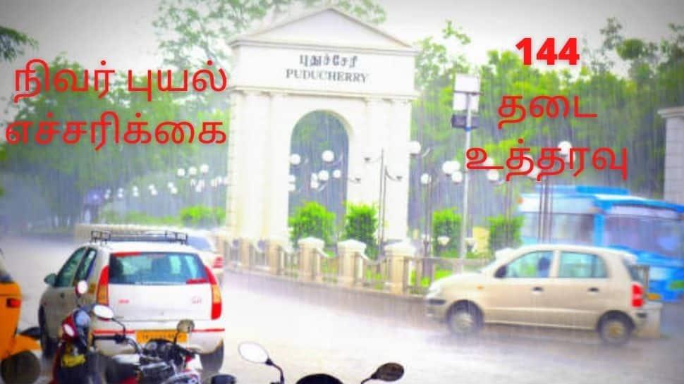 Nivar Cyclone Update: புதுச்சேரியில் 144 தடை உத்தரவு, ரத்து செய்யப்பட்ட பஸ், ரயில் விவரம் இதோ