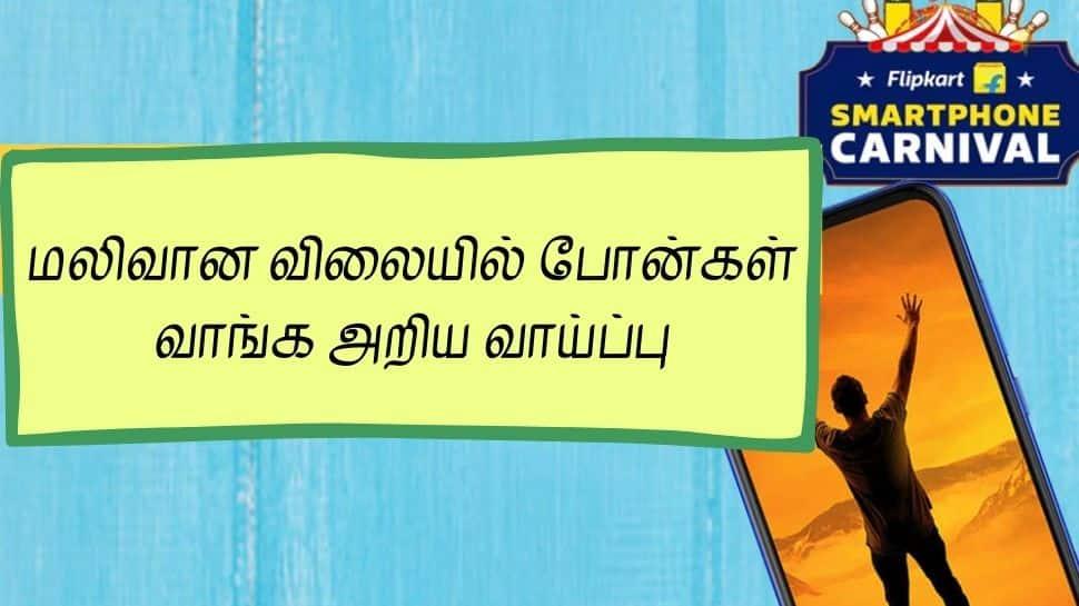 Flipkart Smartphone Carnival: 5000க்கும் குறைவான விலையில் போன்கள் வாங்க சூப்பர் வாய்ப்பு!