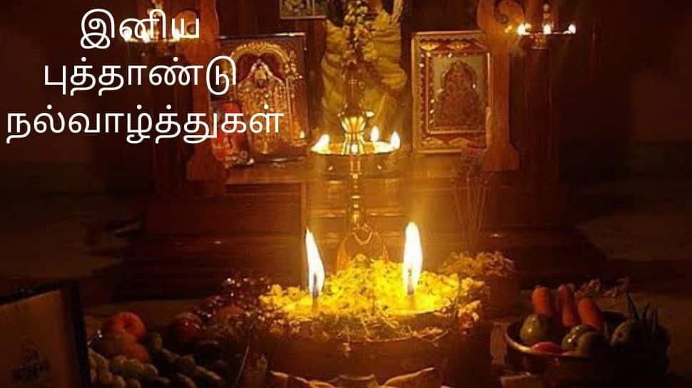 Tamil New Year 2021: பிலவ வருட தமிழ் புத்தாண்டை எப்படி வரவேற்றால், ஆண்டு முழுவதும் மங்கா செல்வம் கிடைக்கும்?