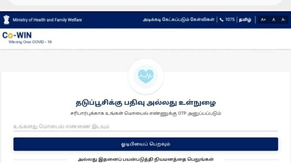 Tamil in CoWIN portal: கோவின் இணையதளத்தில் தமிழ் சேர்ப்பு