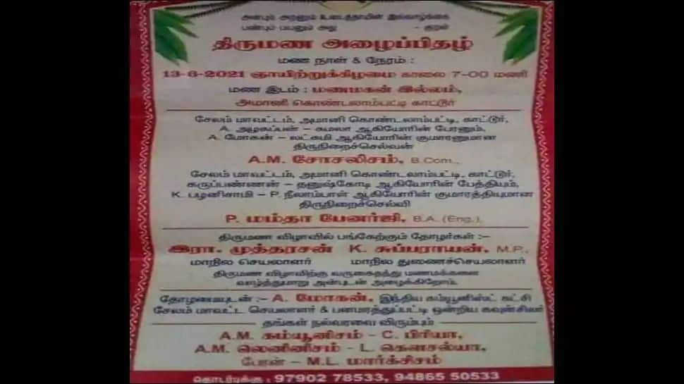 Wedding invitation of p Mamata Banerjee and AM Socialism went viral in Tamilnadu   Viral News: என்னது மம்தா பேனர்ஜிக்கும் சோசலிசத்திற்கு கல்யாணமா..!!