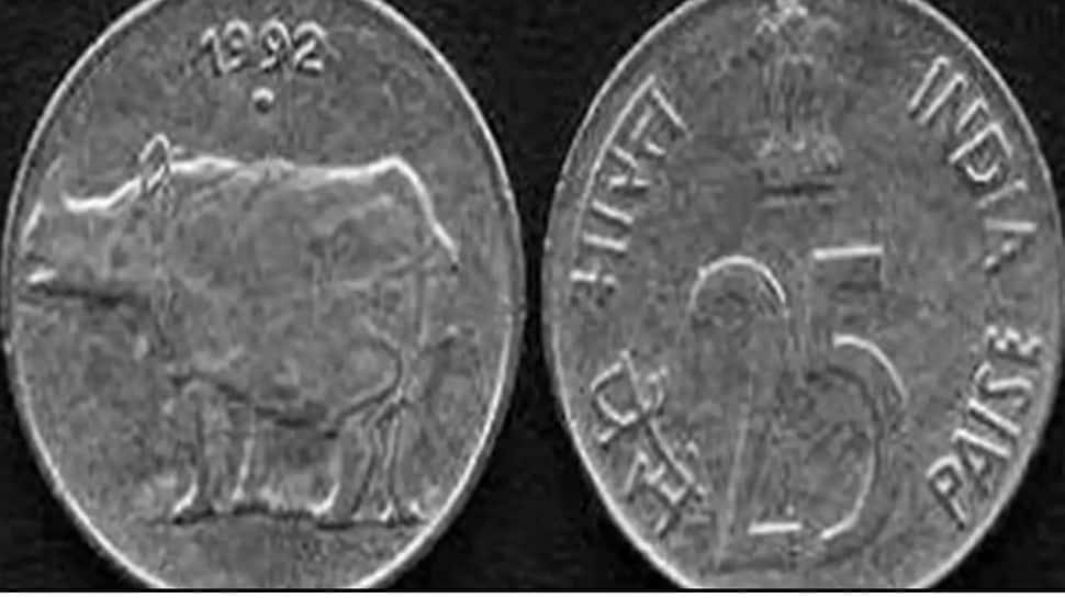 Old is Gold: இந்த '25' பைசா உங்களிடம் இருந்தால், ₹1.5 லட்சம் ரூபாய் கிடைக்கும்