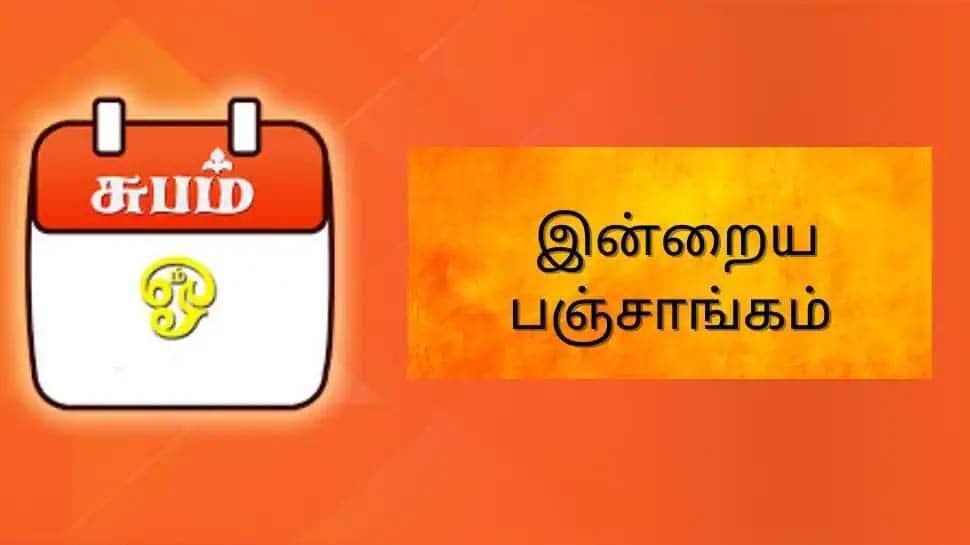 Panchangam: இன்றைய பஞ்சாங்கம்: 2021 ஜூலை 24, ஆடி 8ம் நாள், சனிக்கிழமை