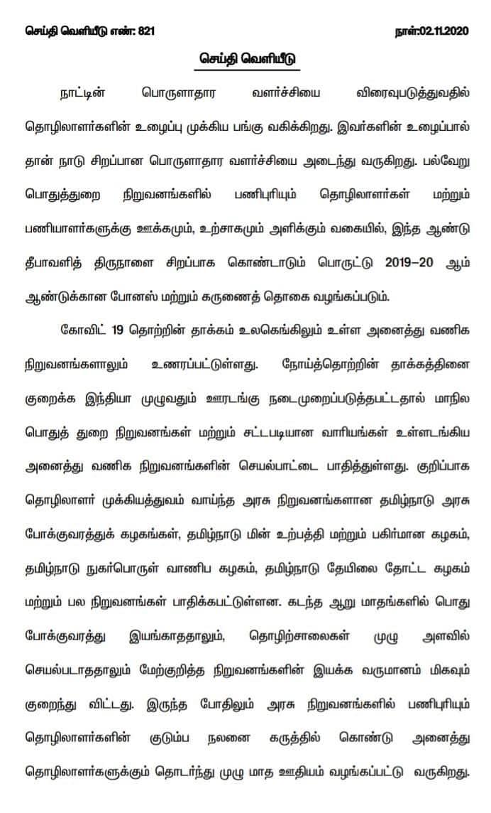 Tamil Nadu government announces Deepavali bonus to employees