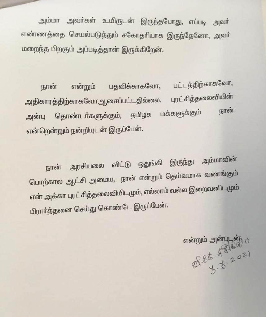V K Sasikala statement about political