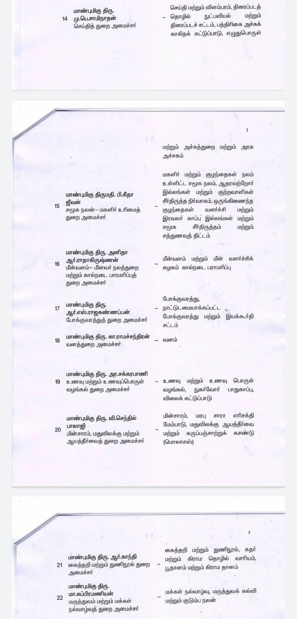 nite 2 Tamil News Spot