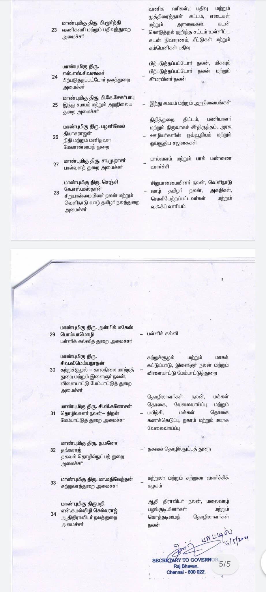 note 3 Tamil News Spot