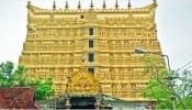 ஸ்ரீபத்மநாபசாமி கோயிலின் நிர்வாகத்தில் திருவிதாங்கூர் அரச குடும்பத்திற்கு உரிமை உண்டு: SC