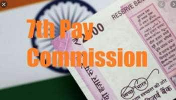7th Pay Commission: மத்திய அரசு ஊழியர்களுக்கு பெரிய நிவாரணம் அளிக்கும் முக்கிய சலுகைகள்