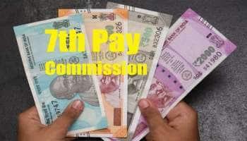7th pay commission: அரசு ஊழியர்களுக்கு Good News காத்திருக்கிறது