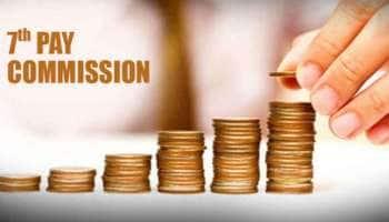 7th Pay Commission: உங்கள் சம்பளத்தை பாதிக்கும் இந்த புதிய மசோதாவால், DA, TA, HRA மாற்றம் ஏற்படுமா?