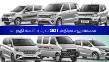 Maruti Suzuki அளிக்கும் நம்ப முடியாத சலுகைகள்: 57000 ரூபாய் வரை தள்ளுபடி, விவரம் இதோ