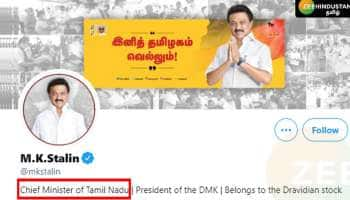 தனது ட்விட்டர் பக்கத்தில் `Chief Minister of Tamil Nadu` என மாற்றினார் முதல்வர் மு.க.ஸ்டாலின்!