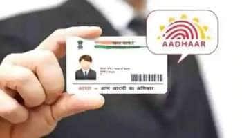Aadhaar Update: இனி வீட்டில் இருந்தபடியே இந்த வசதியை பெறலாம், விவரம் உள்ளே