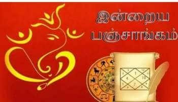 panchangam: இன்றைய பஞ்சாங்கம் 27 ஜூலை 2021