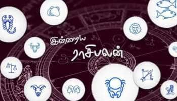 Tamil Rasipalan 28 July 2021: இன்றைய ராசிபலன் உங்களுக்கு எப்படி இருக்கும்