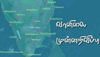 வடகிழக்கு பருவமழை அக்டோபர் 26ம் தேதி தொடங்கலாம்: வானிலை ஆய்வு மையம்
