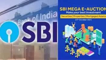 SBI Mega E-Auction: மிகக்குறைந்த விலையில் வீடு, மனை வாங்க சூப்பர் வாய்ப்பு