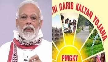 PMGKY: சுகாதார ஊழியர்களுக்கான காப்பீட்டுத் திட்டம் 180 நாட்களுக்கு நீட்டிப்பு