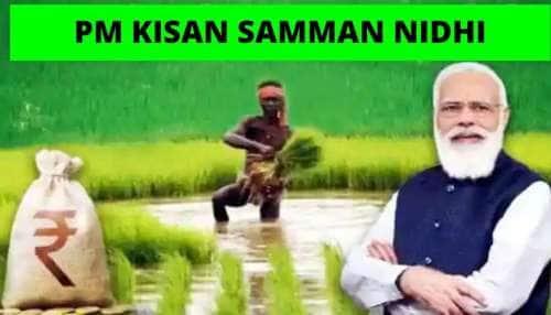 PM Kisan: ஆண்டுக்கு ரூ.6000, யாருக்கு கிடைக்கும்? யாருக்கு கிடைக்காது? விவரம் இங்கே