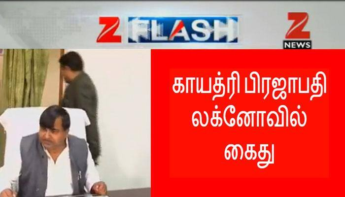பாலியல் புகார்: சமாஜ்வாதி கட்சித் தலைவர் காயத்ரி பிரஜாபதி லக்னோவில் கைது