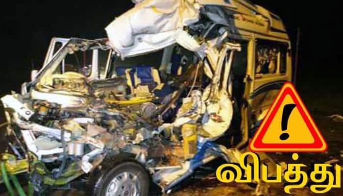 திருச்சி: வேன் - லாரி நேருக்கு நேர் மோதி 10 பேர் பலி!!