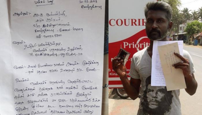 எம்.பி-க்கு எலி மருந்து அனுப்பி நூதன போராட்டம் #Cauvery Issue