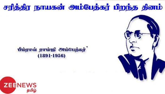 சரித்திரம் பேசும் நாயகன் டாக்டர் அம்பேத்கருக்கு தலைவர்கள் வாழ்த்து!!