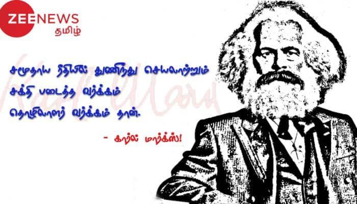 வரலாற்று நாயகன் கார்ல் மார்க்ஸின் 200-வது பிறந்த தினம் இன்று!