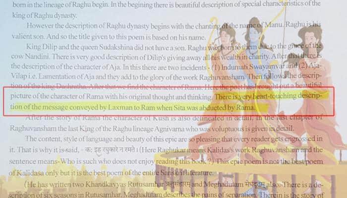 சீதையை கடத்தியவர் ராமர்! குஜராத் பாடபுத்தகத்தின் புதிய தகவல்!