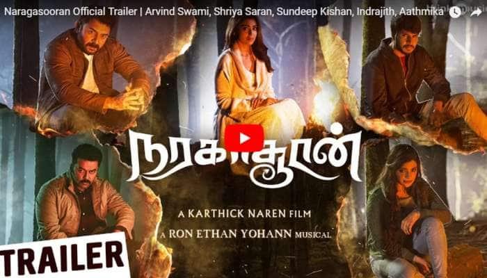 அரவிந்த்சாமி நடிப்பில் உருவாகும் 'நரகாசூரன்' படத்தின் trailer!