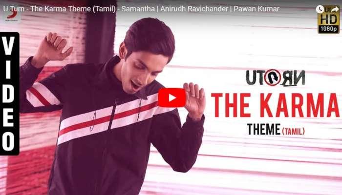 Video: அனிரூத் இசையில் வெளியானது The Karma சிறப்பு பாடல்!