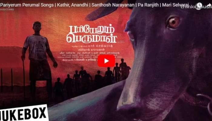 'பரியேறும் பெருமாள்' திரைப்படத்தின் பாடல்கள் வெளியானது!