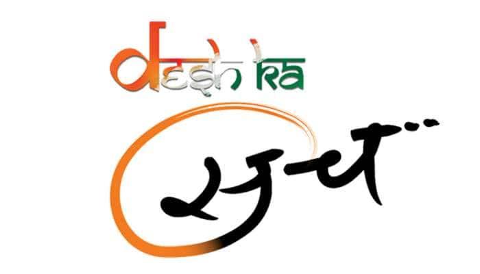 'Desh Ka Sach' - சுபாஷ் சந்திரா அறக்கட்டளையின் மனு மேடை!