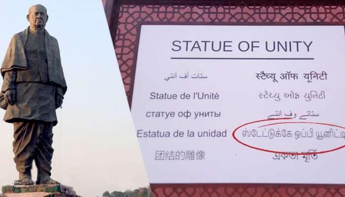 """Statue of Unity"" படேல் சிலையின் தமிழ் பெயர் 'ஸ்டேட்டுக்கே ஓப்பி யூனிட்டி'...!"