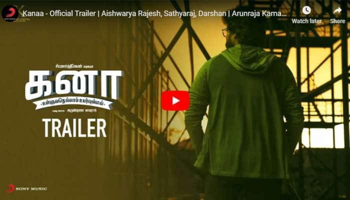 அனல் பறக்கும் வசனங்களுடன் `கனா' படத்தின் trailer வெளியானது!