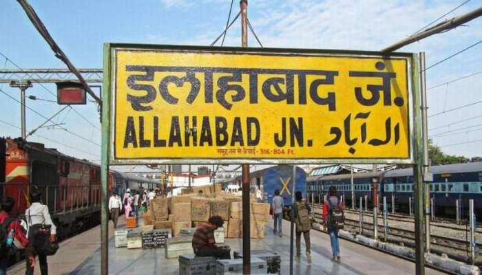 அலகாபாத் - பிரயாக்ராஜ் பெயர் மாற்றத்திற்கு அமைச்சரவை ஒப்புதல்.....