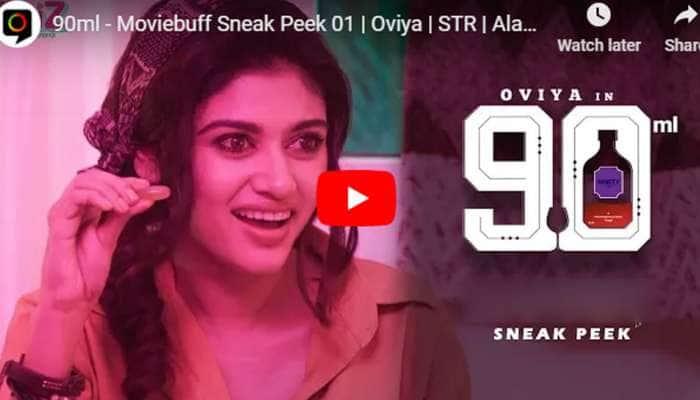 வெளியானது '90ml' படத்தின் ஸ்னீக் பீக் வீடியோ காட்சி!