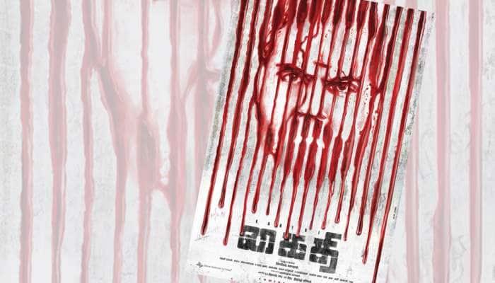 கார்த்தி நடிப்பில் 'கைதி'; First Look போஸ்டர் வெளியானது!
