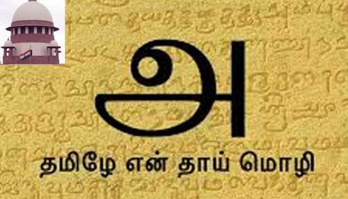 செம்மொழியான தமிழ் மொழியை புறக்கணிக்கிறதா சுப்ரீம் கோர்ட்?