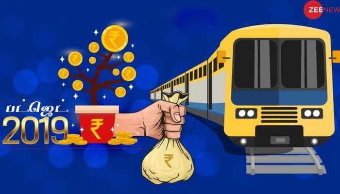 #Budget2019: ரயில்வே துறையில் தனியார் அமைப்புகளுக்கு வாய்ப்பு