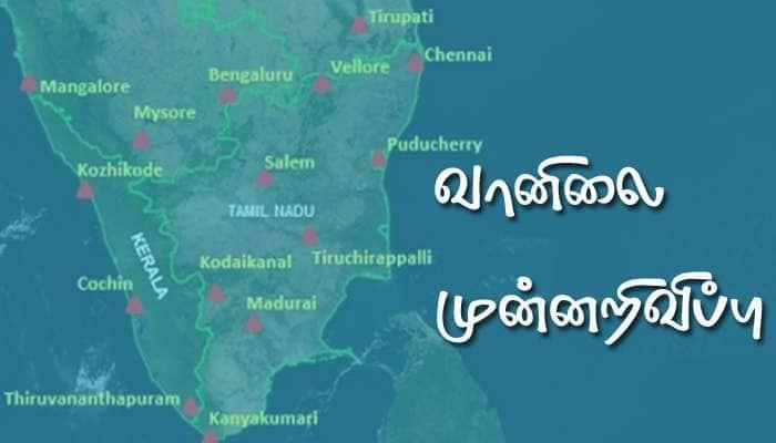 தமிழகம் & புதுவையில் அடுத்த 24 மணி நேரத்தில் கனமழைக்கு வாய்ப்பு!