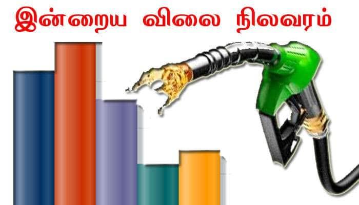 Oil Price: சென்னையில் பெட்ரோல் விலை உயர்வு; டீசல் விலை குறைவு