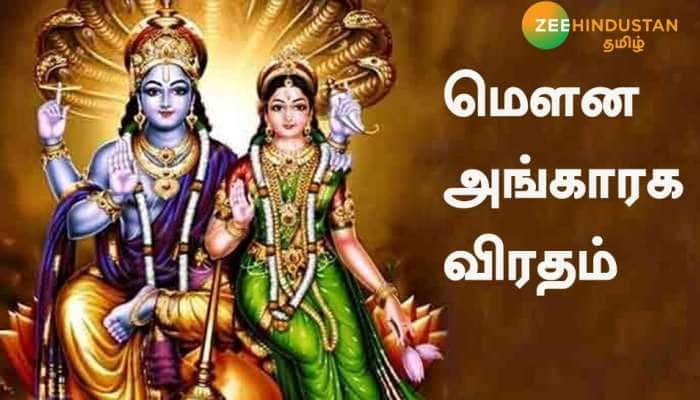 இன்று செவ்வாய்க்கிழமை: மௌன அங்காரக விரதம் மேற்கொள்ள அருமையான நாள்!!