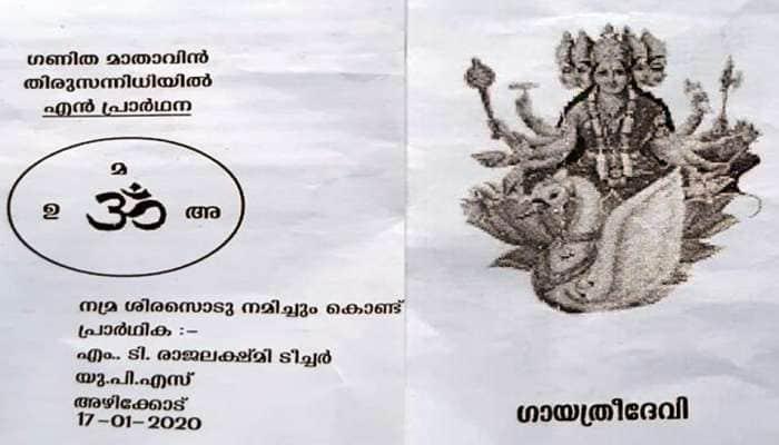 கேரளா: அரசு பள்ளி ஆசிரியைகள் 2 பேருக்கு கட்டாய விடுப்பு! காரணம் என்ன?